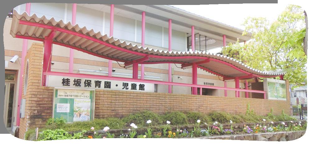 桂坂児童館