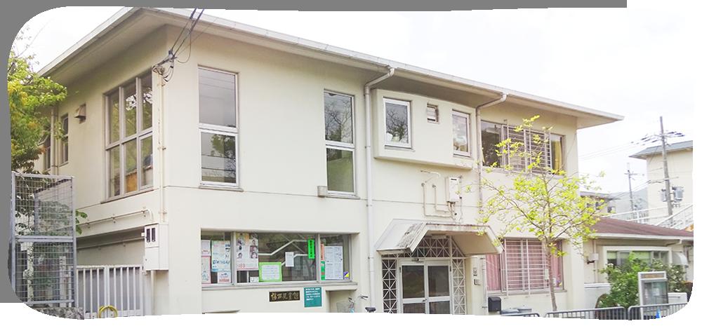 福西児童館