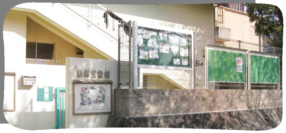 新林児童館
