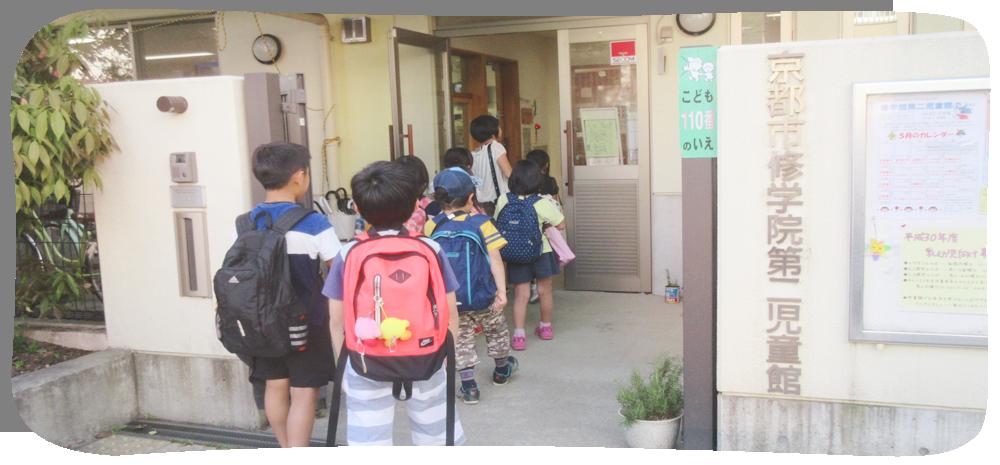 修学院第二児童館