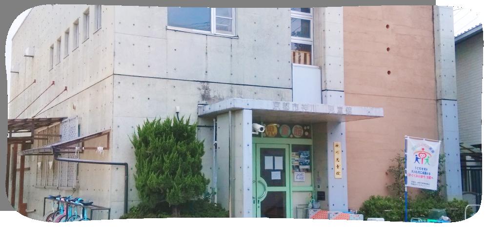 神川児童館